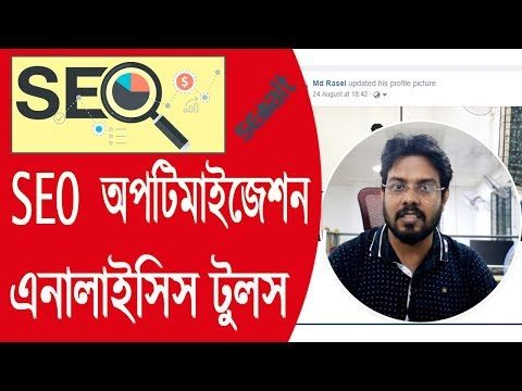 SEO Optimization And Analysis Tools For Your Website Rankings Bangla Tutorial 2019