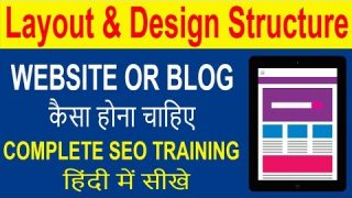 SEO – Part 14 | on page seo tutorial in hindi | Website or blog Layout & design structure