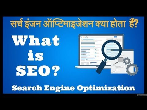 SEO – Search Engine Optimization – What is SEO? In Hindi